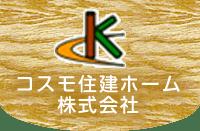 コスモ住建ホーム株式会社