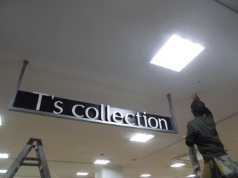 埼玉県鴻巣市袋・店舗商業施設リニューアル工事
