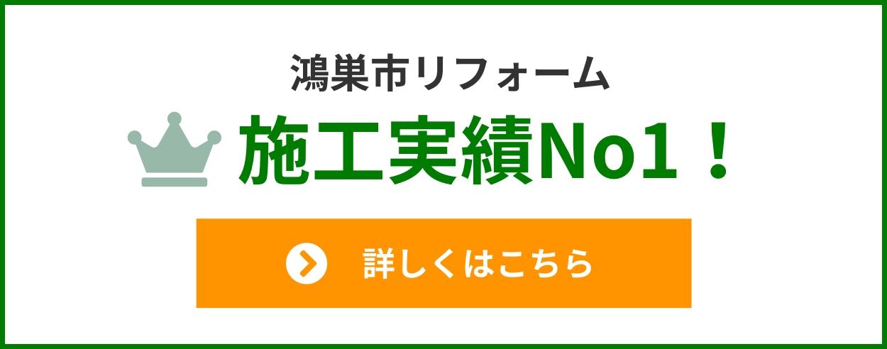 鴻巣市のリフォームサイト